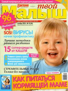 Твой малыш (2010 No.10)