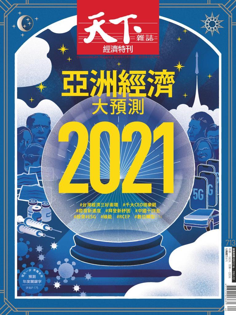 CommonWealth Magazine 天下雜誌 - 十二月 16, 2020