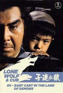 Lone Wolf and Cub: Baby Cart in the Land of Demons (1973)