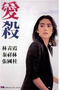 Love Massacre (1981) Ai sha