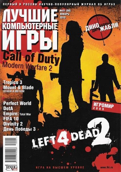 Лучшие Компьютерные Игры (ЛКИ) №1 (январь 2010)