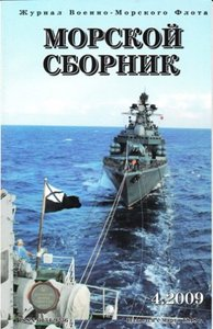 Magazine of the Navy of Russia №-03 2009