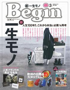 Begin ビギン - 1月 2019