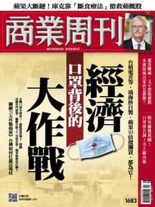 Business Weekly 商業周刊 - 17 二月 2020