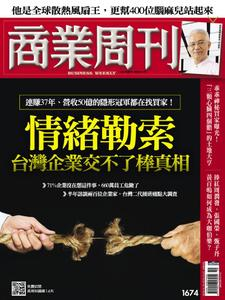 Business Weekly 商業周刊 - 16 十二月 2019