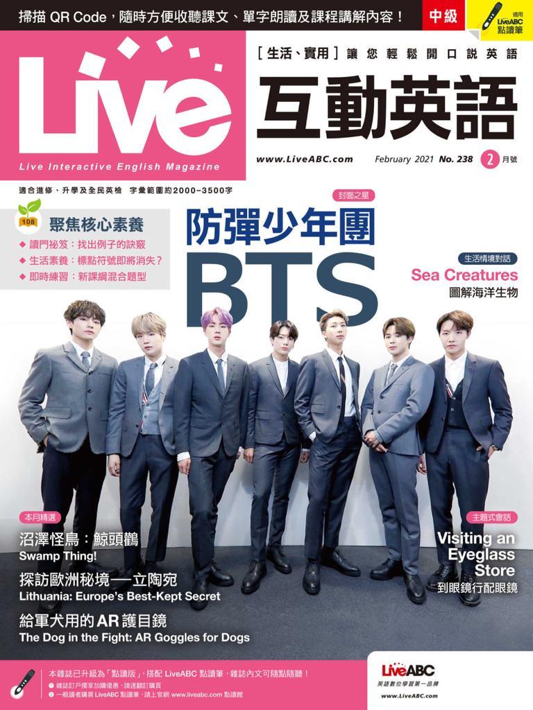 Live 互動英語 - 2021.02