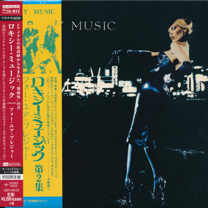 Roxy Music - For Your Pleasure (1973) [2015, Universal Music Japan, UICY-40123]
