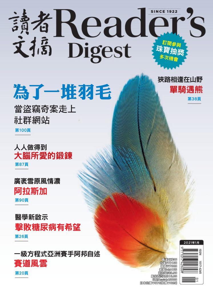 Reader's Digest 讀者文摘中文版 - 一月 2021