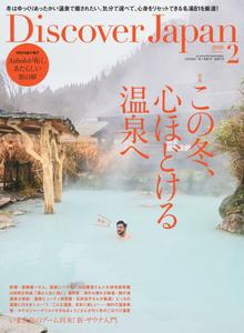 Discover Japan - 1月 2019