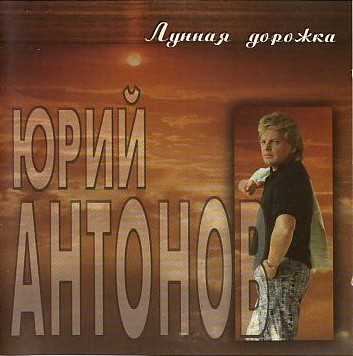 Юрий Антонов - Лунная дорожка (reupload)