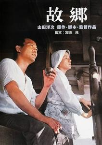 Furusato / Home from the Sea (1972)