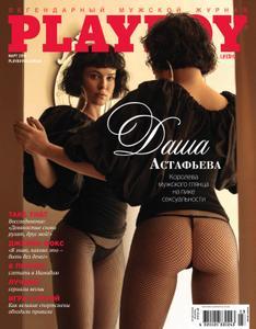 Playboy Ukraine – Март 2019