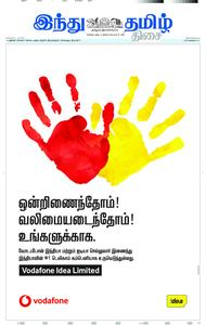 The Hindu Tamil - செப்டம்பர் 17, 2018