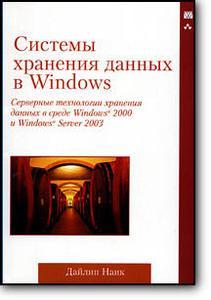 Дайлип Наик, «Системы хранения данных в Windows»