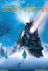 רכבת לקוטב (2004)