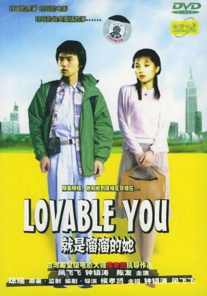 Jiu shi liu liu de ta / Lovable You (1980)