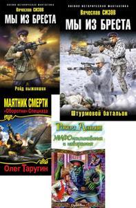 Фентези и альтернативная история - сборник книг №001