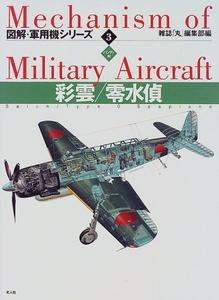 Saiun - Type 0 Seaplane (Mechanism of Military Aircraft 3) / 彩雲・零水偵