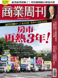 Business Weekly 商業周刊 - 10 八月 2020