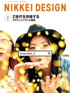 日経デザイン – 5月 2020