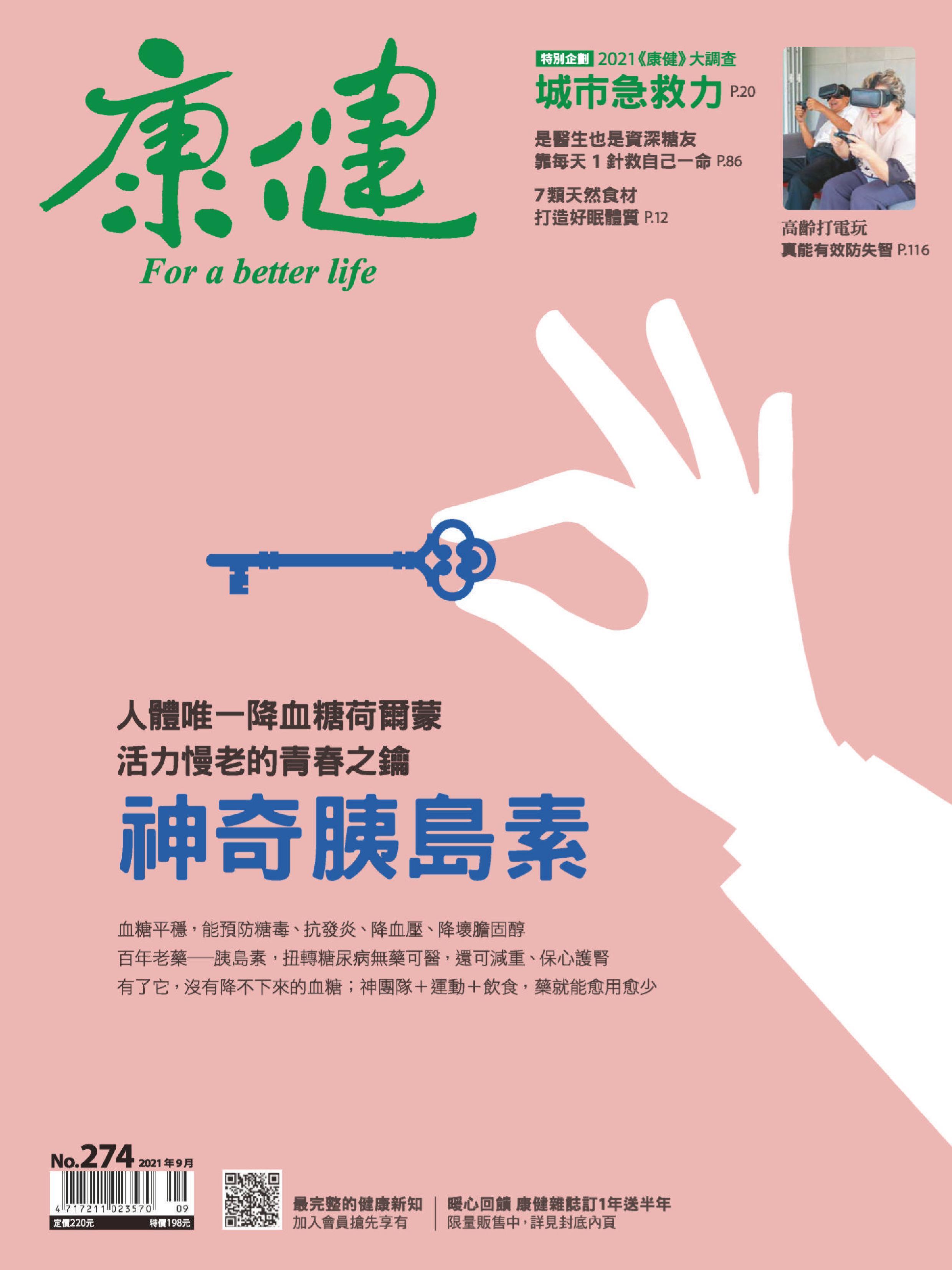 Common Health Magazine 康健 - 九月 2021