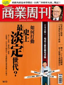 Business Weekly 商業周刊 - 15 十一月 2018