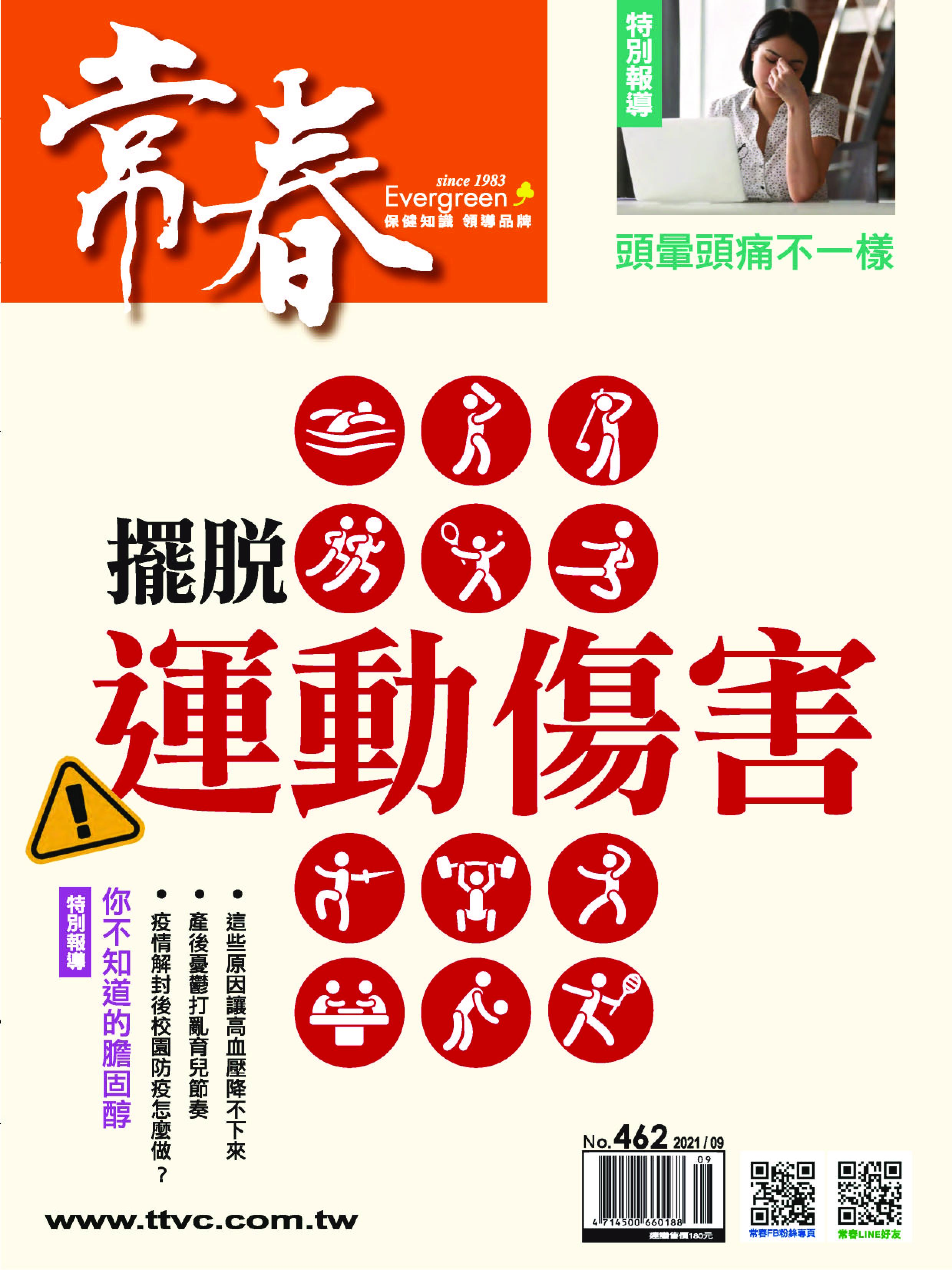 Evergreen 常春 - 九月 2021