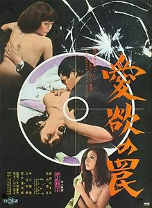 Trap of Lust (1973)