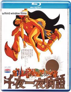 A Thousand and One Nights (1969) Sen'ya ichiya monogatari