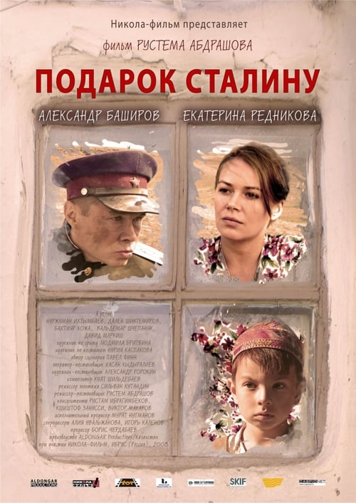 The Gift to Stalin (2008) Podarok Stalinu