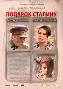 The Gift to Stalin (2008) Podarok Stalinu