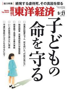 Weekly Toyo Keizai 週刊東洋経済 - 16 9月 2019