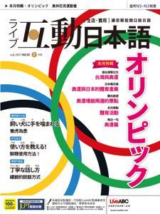 Live Interactive Japanese Magazine 互動日本語 - 六月 2021
