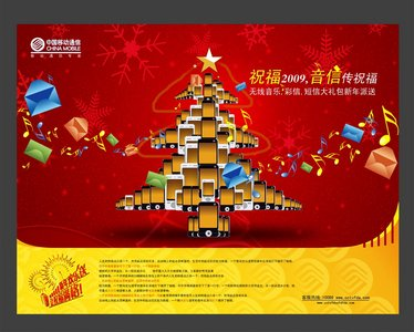 Mobile New Year Poster
