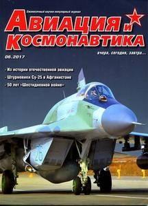 Авиация и Космонавтика  №6 2017