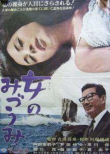 Woman of the Lake (1966) Onna no mizûmi
