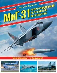 МиГ-31: Непревзойденный истребитель-перехватчик (Война и мы. Авиаколлекция)