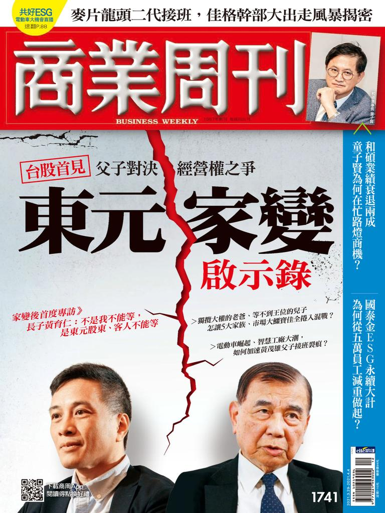 Business Weekly 商業周刊 - 29 三月 2021