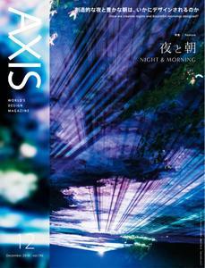 Axis アクシス - 12月 2018