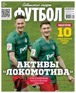 Советский Cпорт Футбол - 17 Октября 2017
