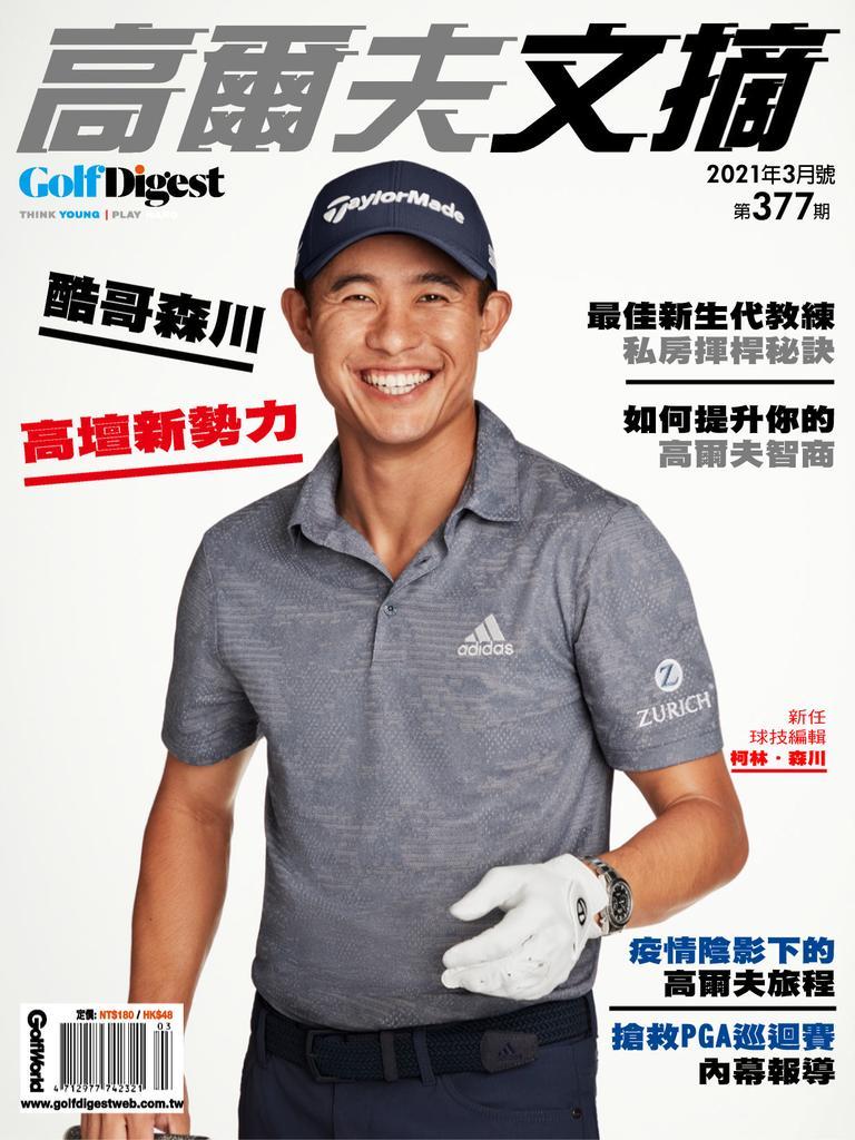 Golf Digest Taiwan 高爾夫文摘 - 三月 2021