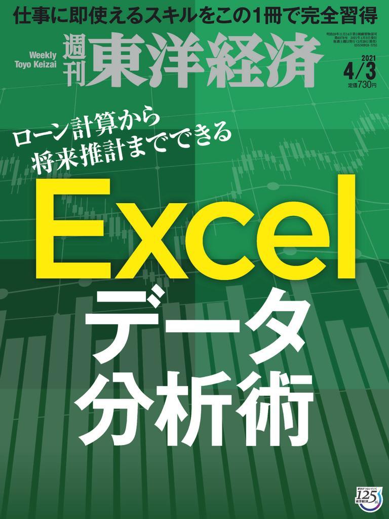 Toyo Keizai 週刊東洋経済 - 3 4月 2021