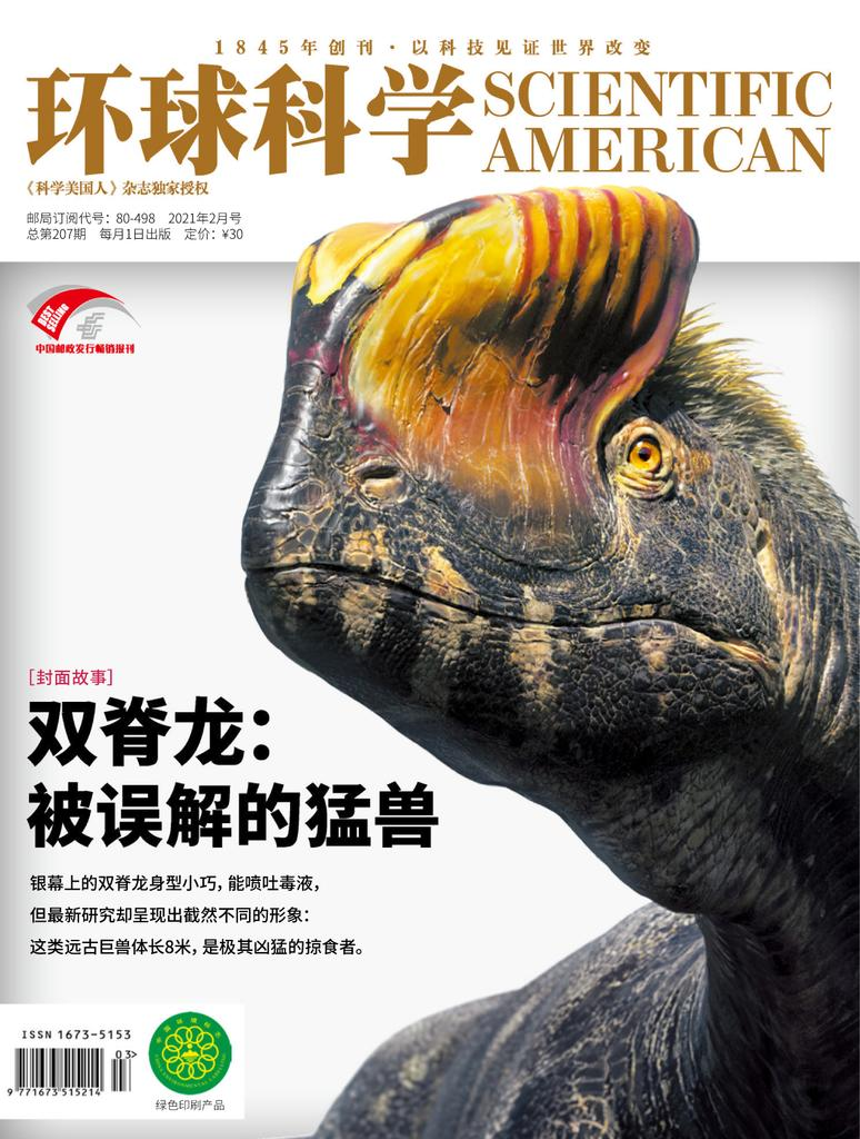Scientific American Chinese Edition - 二月 2021