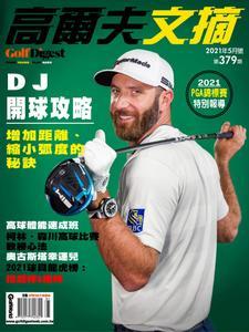 Golf Digest Taiwan 高爾夫文摘 - 五月 2021