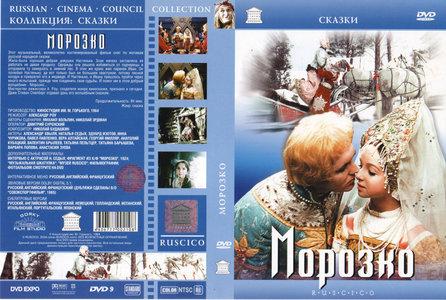 Morozko / Father Frost / Морозко (1964) [ReUp]