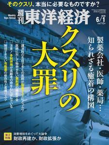 Weekly Toyo Keizai 週刊東洋経済 - 27 5月 2019