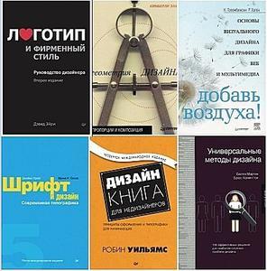 Современный дизайн - сборник книг
