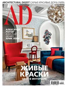 AD Architectural Digest Russia - Сентябрь 2019
