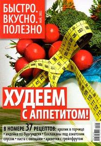 Быстро. Вкусно. Полезно №5 (май 2011)