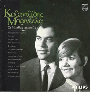 Stelios Kazantzidis & Marinella - The great songs (1993)